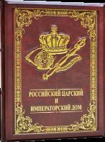 Книга Российский царский и императорский дом