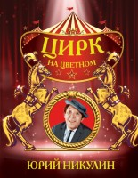 Книга Цирк на Цветном