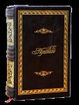 Книга Золотой том (в футляре)