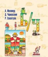 Книга Б/У (бывший в употреблении)