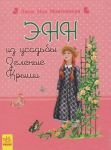 Книга Энн из усадьбы Зеленые крыши