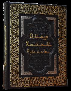 Книга Омар Хайям и персидские поэты 10-16 веков (эксклюзив)
