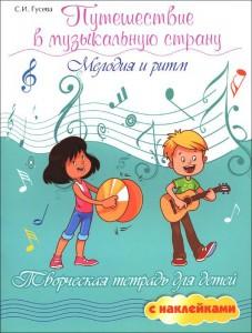 Книга Путешествие в музыкальную страну. Музыкальная азбука с наклейками