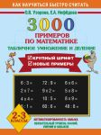 Книга 3000 примеров по математике. Табличное умножение и деление. 2-3 классы