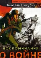 Книга Николай Никулин. Воспоминания о войне