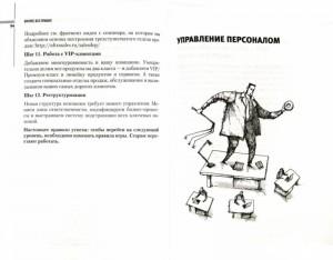 фото страниц Бизнес без правил. Как разрушать стереотипы и получать сверхприбыль (+вебинар) #5