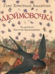 Книга Дюймовочка