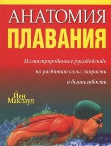 Книга Анатомия плавания