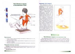 фото страниц Анатомия тенниса #2