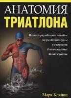 Книга Анатомия триатлона