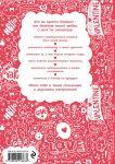 фото страниц Дневник хорошего настроения для двоих (розовый) #3