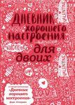 Книга Дневник хорошего настроения для двоих (розовый)