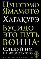 Книга Хагакурэ. Бусидо