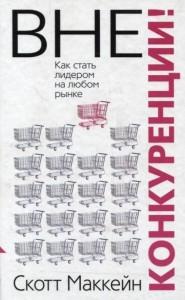 Книга Вне конкуренции!