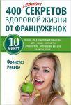 Книга 400 простых секретов здоровой жизни от француженок