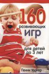 Книга 160 развивающих игр для детей до 3 лет