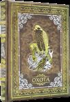 Книга Русская охота (эксклюзив) Broun
