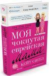Книга Моя чокнутая еврейская мама
