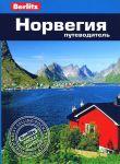 Книга Норвегия. Путеводитель