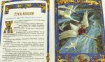 фото страниц Сказки, сказки, сказки... Русские народные сказки #2