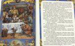 фото страниц Сказки, сказки, сказки... Русские народные сказки #3