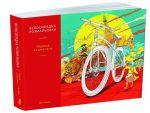 Книга Велосипедна розмальовка. Подорож на край світу