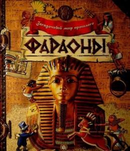 Книга Загадочный мир прошлого. Фараоны