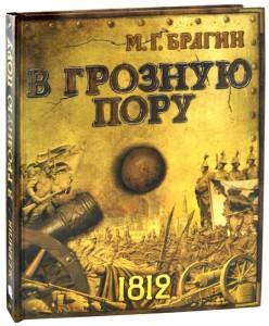 Книга В грозную пору