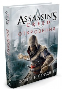 Assassin's Creed. Откровения