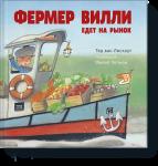 Книга Фермер Вилли едет на рынок