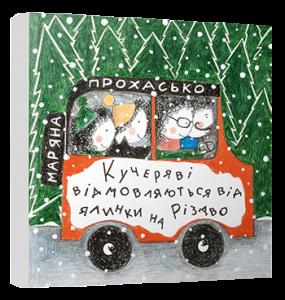 Книга Кучеряві відмовляються від ялинки на Різдво