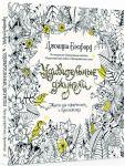 Книга Удивительные джунгли. Книга для творчества и вдохновения