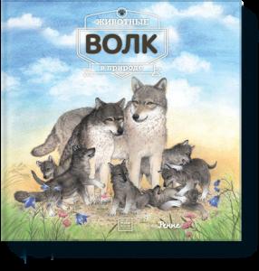 Книга Животные в природе. Волк