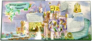 фото страниц Эльфы и феи. Путеводитель по Волшебной стране #7