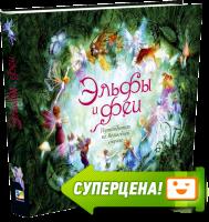 Книга Эльфы и феи. Путеводитель по Волшебной стране