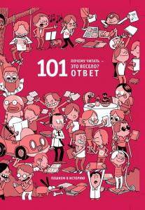 Книга Почему читать - это весело? 101 ответ