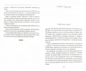 фото страниц Сказание о Йосте Берлинге #2