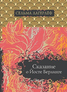 Книга Сказание о Йосте Берлинге