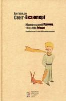 Книга Маленький принц (українська, англійська)
