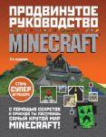 Книга Minecraft. Продвинутое руководство