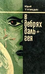 Книга В дебрях Даль-Гея