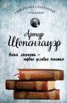 Книга Артур Шопенгауэр. Мир как воля и представление. Афоризмы житейской мудрости. Эристика, или Искусство побеждать в спорах