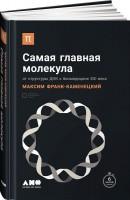 Книга Самая главная молекула
