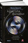 Книга Красота физики. Постигая устройство природы