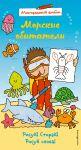 Книга Морские обитатели (многоразовый альбом)