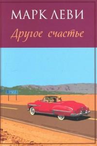 Книга Другое счастье