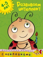 Книга Развиваем интеллект. Для детей 4-5 лет (+ наклейки)