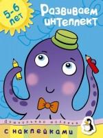 Книга Развиваем интеллект. Для детей 5-6 лет (+ наклейки)