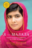 Книга Я – Малала. Історія незламної боротьби за право на освіту