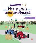 Книга История автомобилей